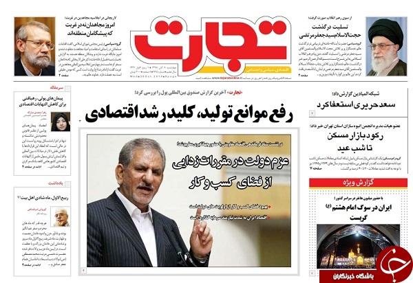 روزنامه های 8 آبان 98