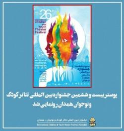 رونمایی پوستر بیست و ششمین جشنواره تئاتر کودک