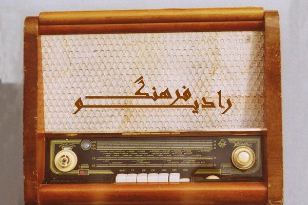 سفر به سیستان و بلوچستان از امواج رادیو فرهنگ