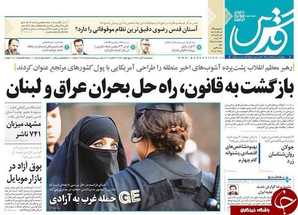 اولویت اصلی علاج ناامنی است/ صدور مهندس ایرانی/ خودکشی سیاسی حریری با هفت تیر سعودی!/ سلامت اجباری شد