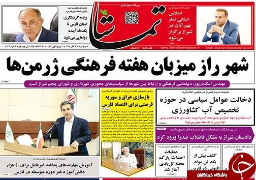 تصاویر صفحه نخست روزنامههای فارس ۹ آبان ماه سال ۱۳۹۸