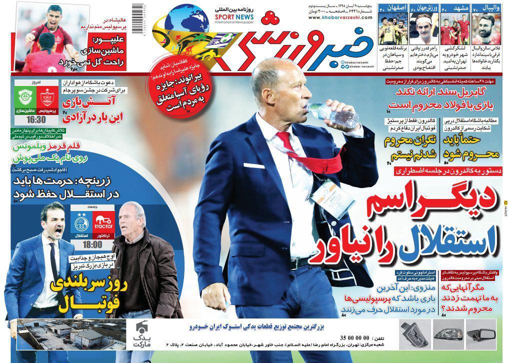 روزنامه های ورزشی 9 آبان
