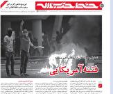 باشگاه خبرنگاران -خط حزبالله ۲۰۸ | فتنه آمریکایی