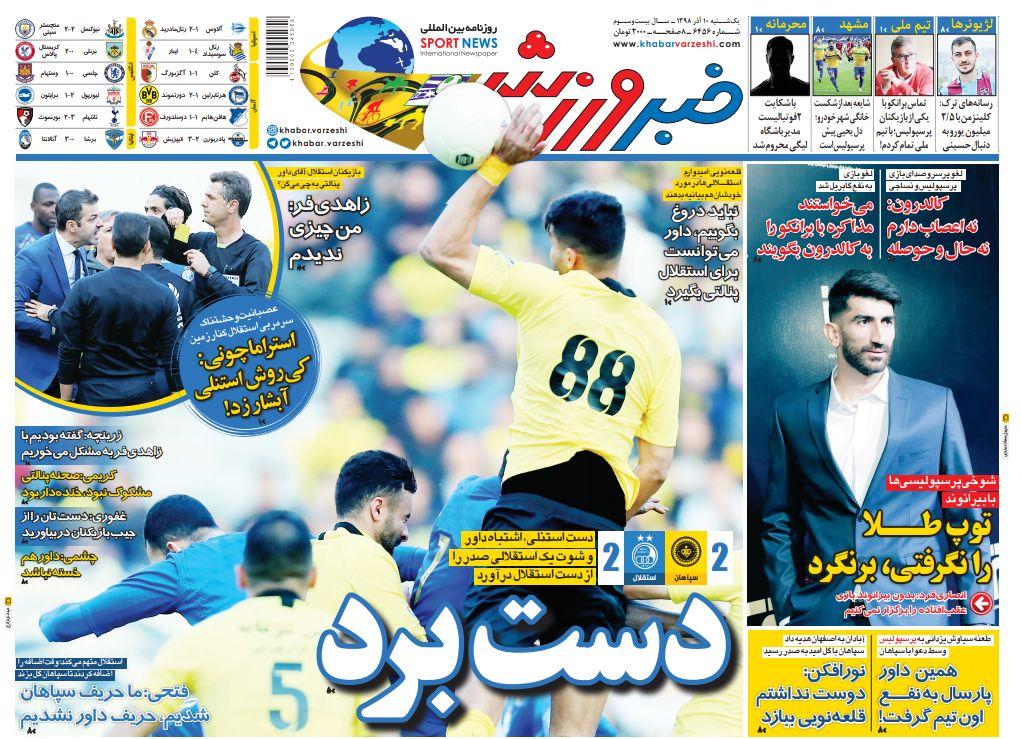 صفحه نخست روزنامههای ورزشی ۱۰ آذر
