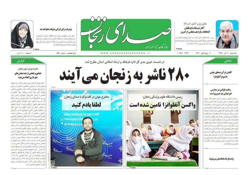 آغاز ثبت نام داوطلبان انتخابات یازدهم مجلس از امروز/۲۸۰ ناشر به زنجان میآیند