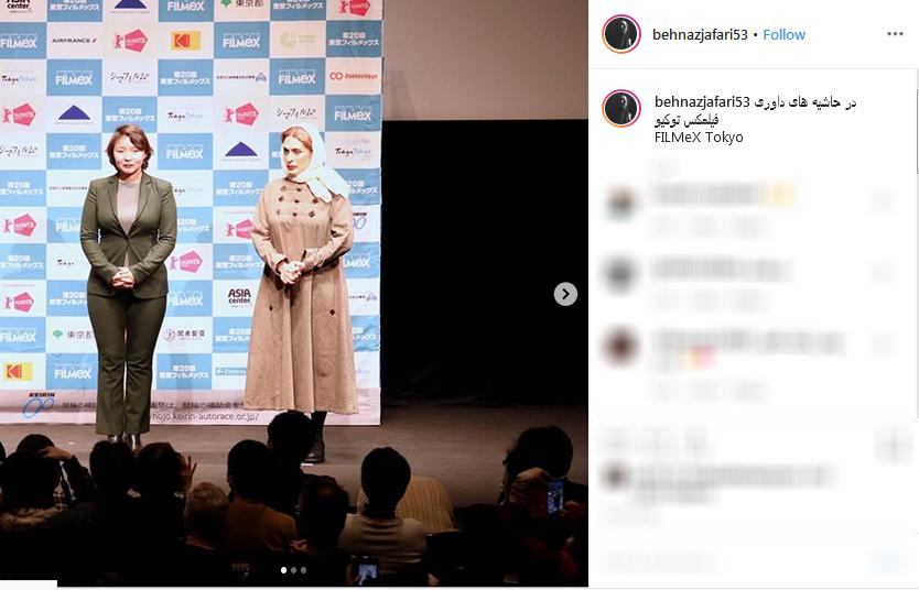 حجاب تحسین برانگیز بهناز جعفری در جشنواره توکیو + تصاویر