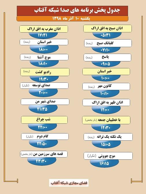 برنامههای صدای شبکه آفتاب در دهم آذرماه ۹۸