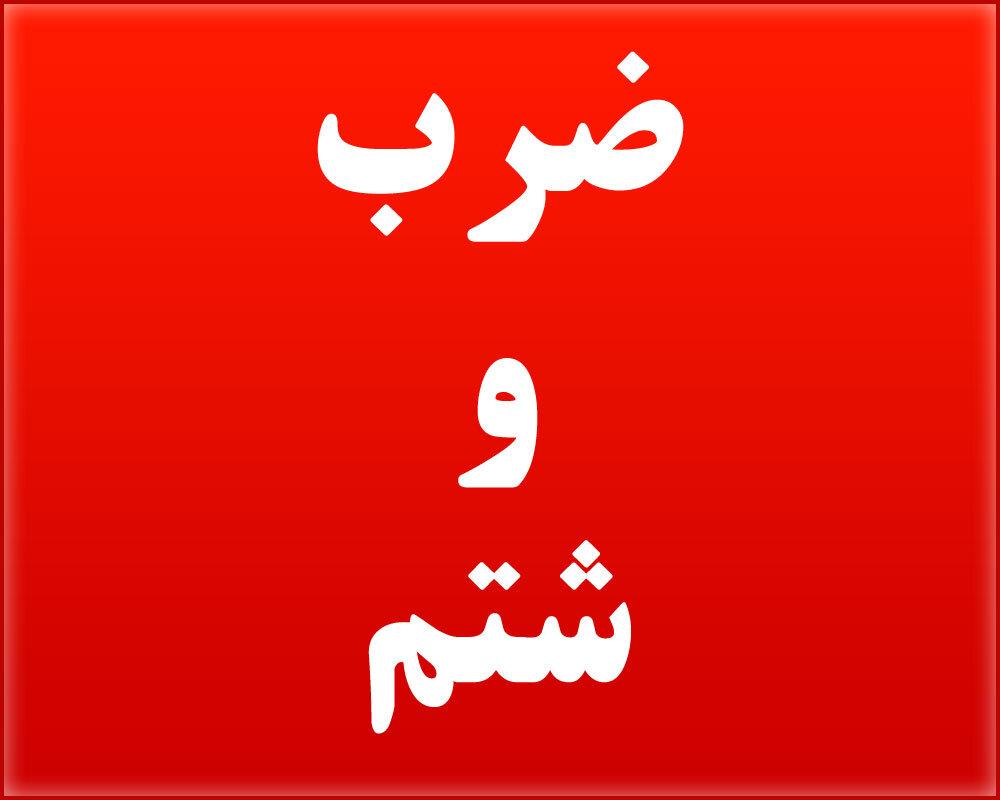 ضرب و شتم شدید پزشک و پرستار توسط همراهان یک بیمار در مشهد