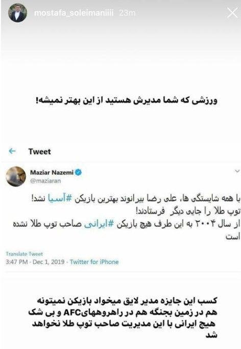 واکنش تند وکیل بیرانوند به توییت مازیار ناظمی + عکس
