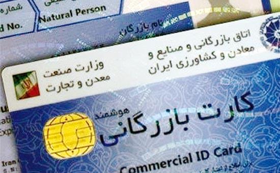 زیرساخت کارتهای بازرگانی باید در اولویت قرار گیرد