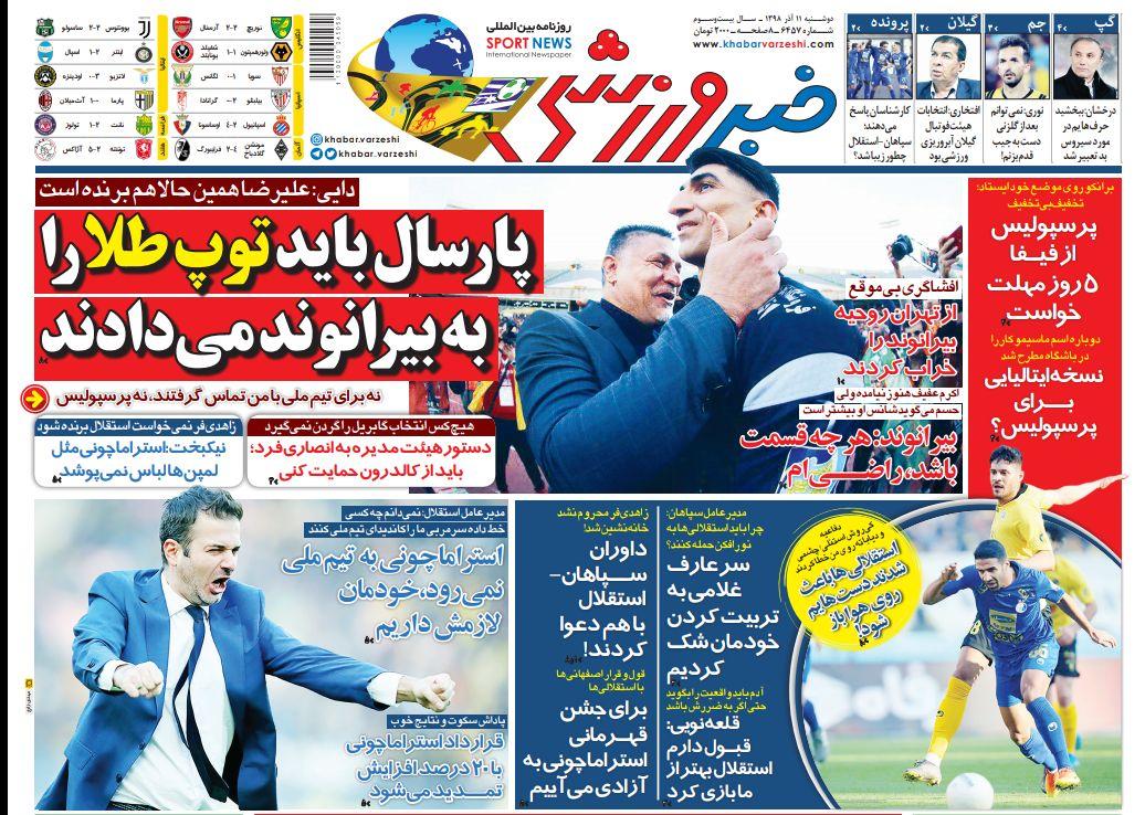 روزنامه خبر ورزشی - ۱۱ آذر