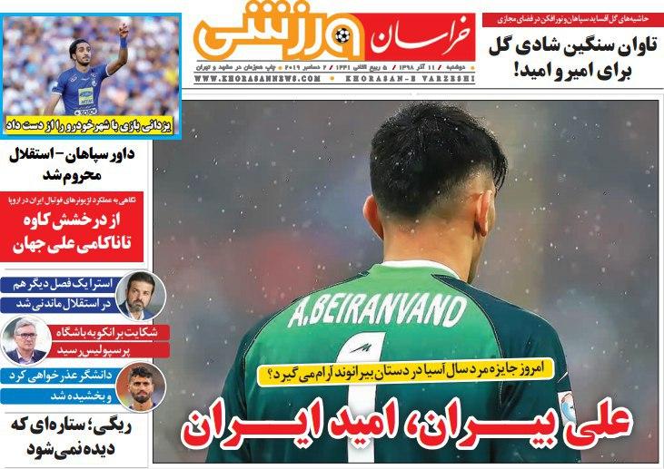 صفحه نخست روزنامههای ورزشی ۱۱ آذر