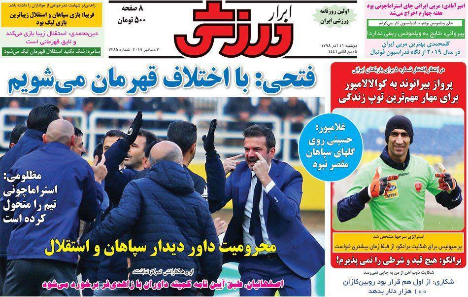 پرسپولیس از فیفا ۵ روز مهلت خواست/ علی بیران، امید ایران/ سیاوش در آتش