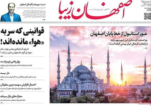 عبور استانبول از خط پایان اصفهان/ نان به نرخ روز ممنوع