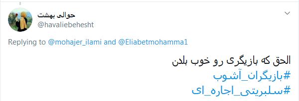 #صدای_آبان تون بلند شد تا کسی صدای #مالیاتی آذرتون را نشنوه؟ /// سلبریتیهایی که از دادن مالیات معاف شدند و حنجرهشان به اجاره رفت