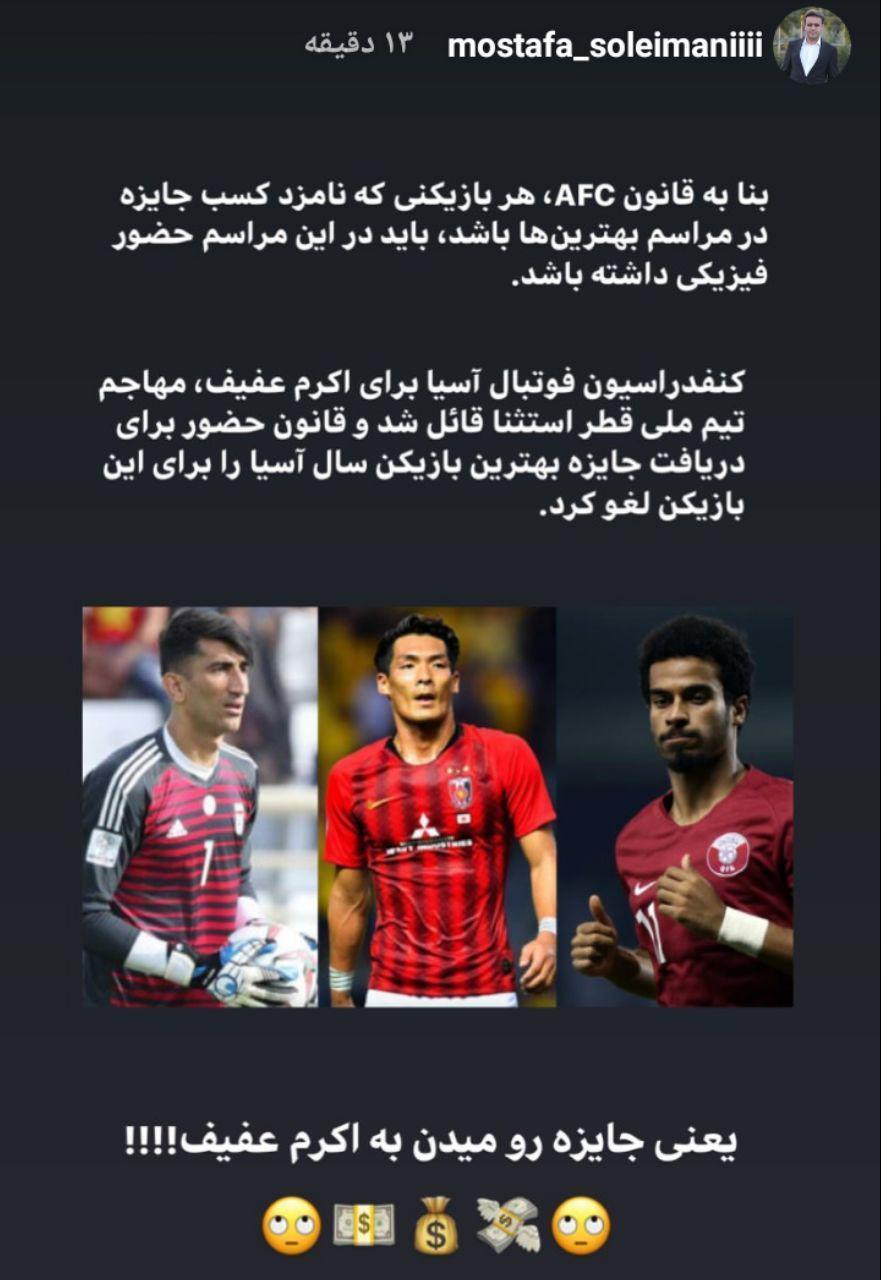 اکرم عفیف مرد سال فوتبال آسیا شد