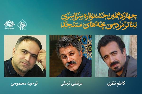 معرفی داوران جشنواره تئاتر مردمی «بچههای مسجد»