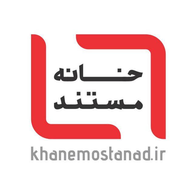 خانه مستند انقلاب اسلامی با ۱۰ مستند در جشنواره سینما حقیقت