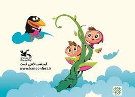 آغاز ویژه برنامه هفته پژوهش بیست و دومین جشنواره بین المللی قصه گویی