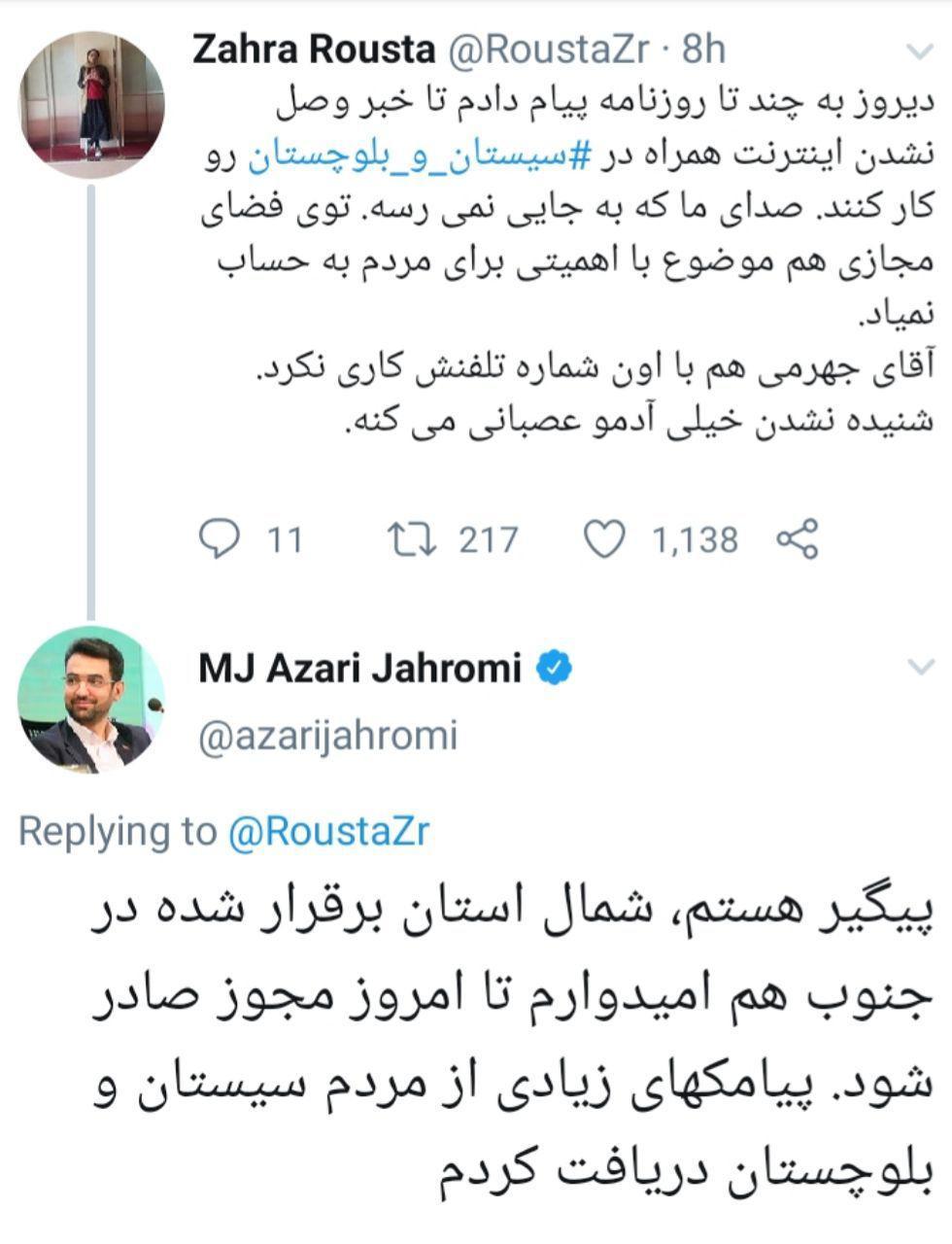 پاسخ وزیر ارتباطات به یکی از هم وطنان اهل سیستان و بلوچستان