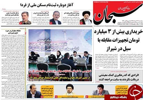 تصاویر صفحه نخست روزنامههای فارس ۱۲ آذر سال ۱۳۹۸