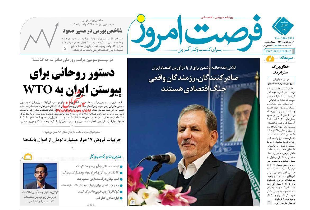 صفحه نخست روزنامههای اقتصادی ۱۲ آذر ماه