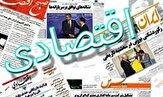 صفحه نخست روزنامههای اقتصادی 12 آذر ماه