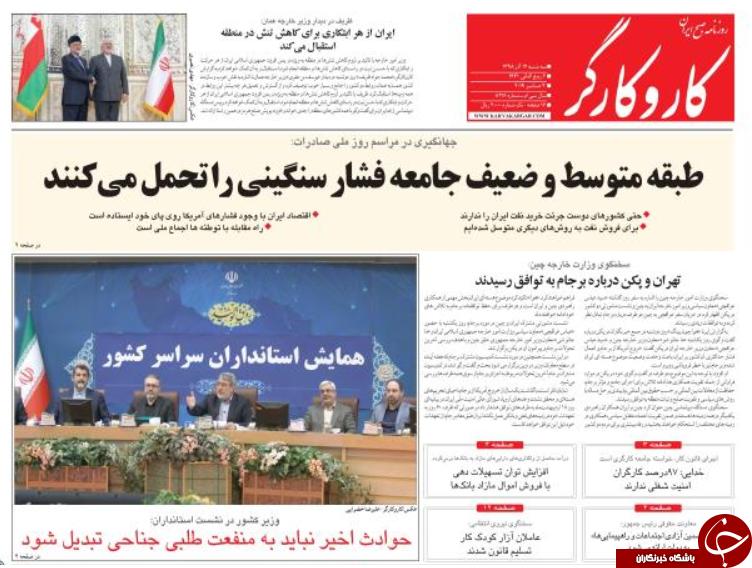 حذف یارانه ۱۶ میلیون نفر/ بازگشت بوی مرموز به تهران/حذف تهران از طرح ملی مسکن/ ارز ۴۲۰۰ در بودجه ۹۹ ماند
