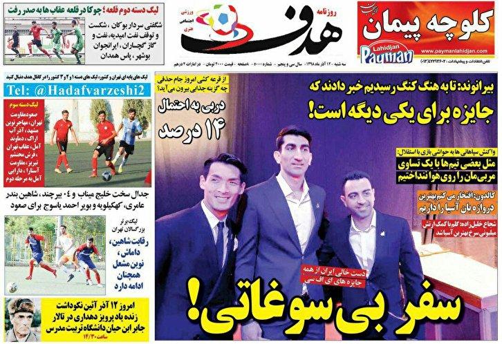 روزنامه هدف - 12 آذر