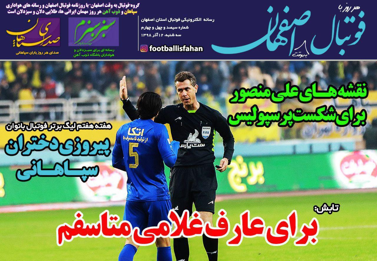 فوتبال اصفهان - 12 آذر