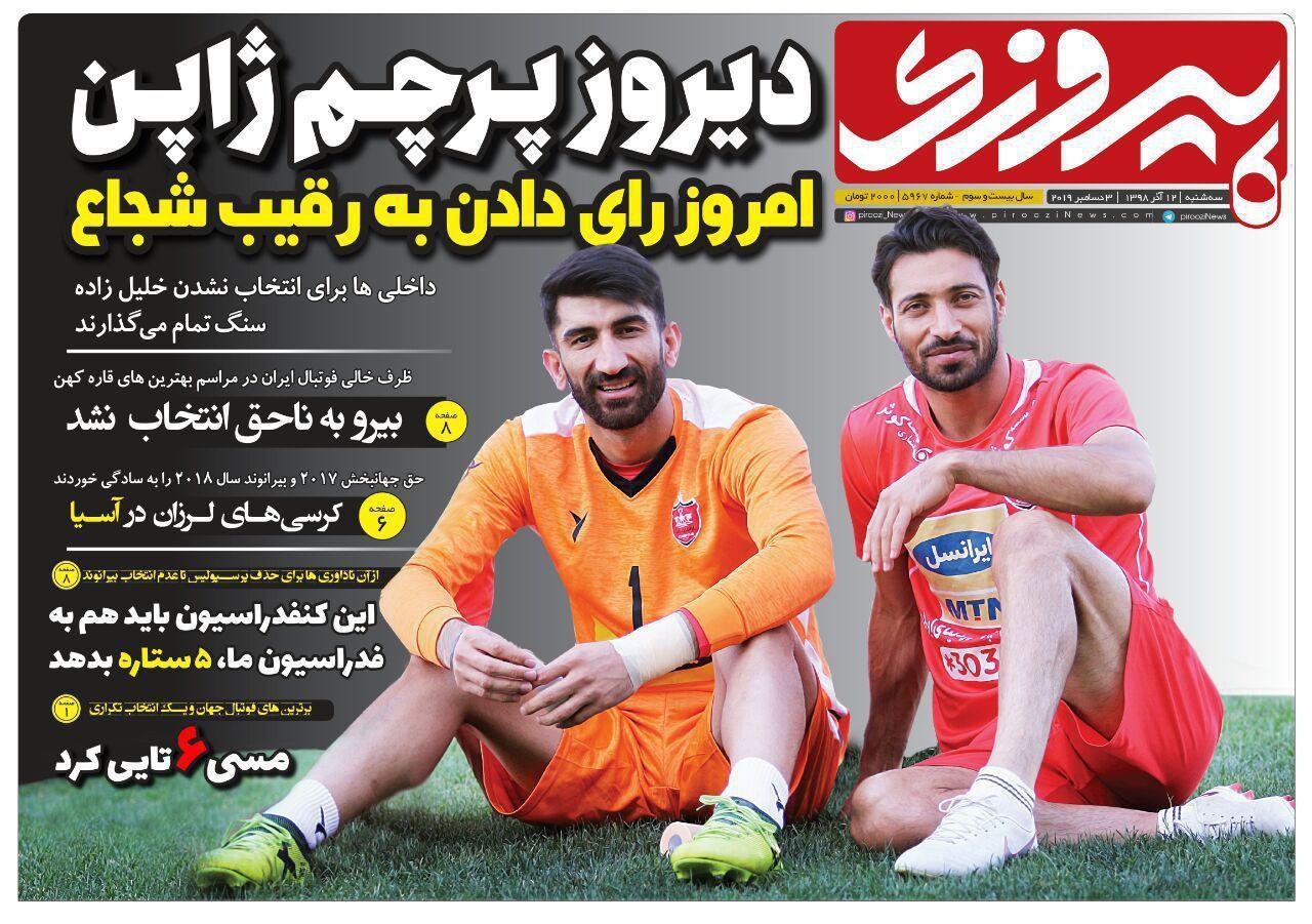 روزنامه پیروزی - 12 آذر