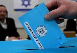 احتمال انتخابات جدید اسرائیل در ۶ اسفند
