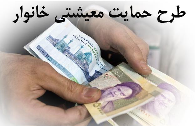 ۲۰ آذر مهلت ثبت درخواست متقاضیان دریافت بسته حمایت معیشتی دولت