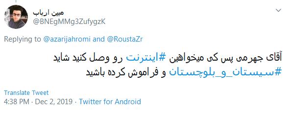 داستان دنبالهدار گلایه سیستانیها به قطعی اینترنت این استان؛ زاهدان وصل نشده آقای وزیر!