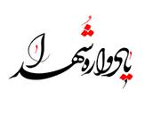 باشگاه خبرنگاران -برگزاری یادواره شهدای بخش صوفیان