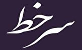 باشگاه خبرنگاران -سرخط مهمترین خبرهای روز دوشنبه دهم آذر ۹۸ آبادان