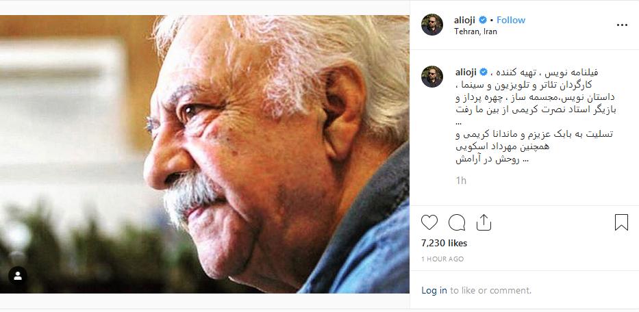 تسلیت علی اوجی به مناسبت درگذشت نصرتالله کریمی