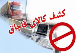 دستگیری قاچاقچیان کرکرههای برقی در خاورشهر