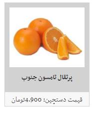 پرتقال کیلویی چند؟