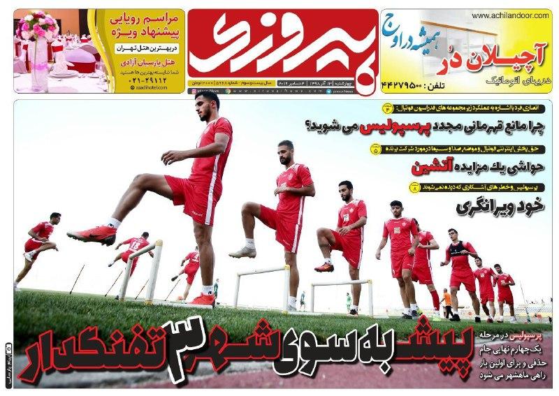 روزنامه پیروزی - ۱۳ آذر
