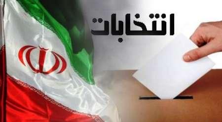 نام نویسی از داوطلبان یازدهمین دوره مجلس شورای اسلامی