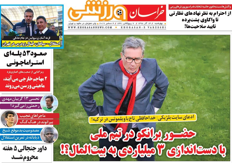 صفحه نخست روزنامههای ورزشی ۱۳ آذر