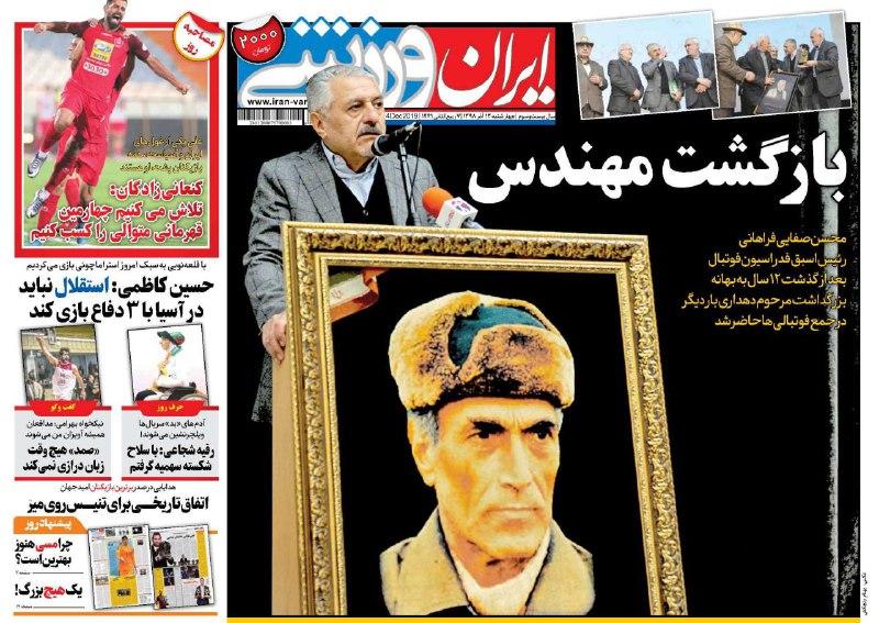ایران ورزشی - ۱۳ آذر