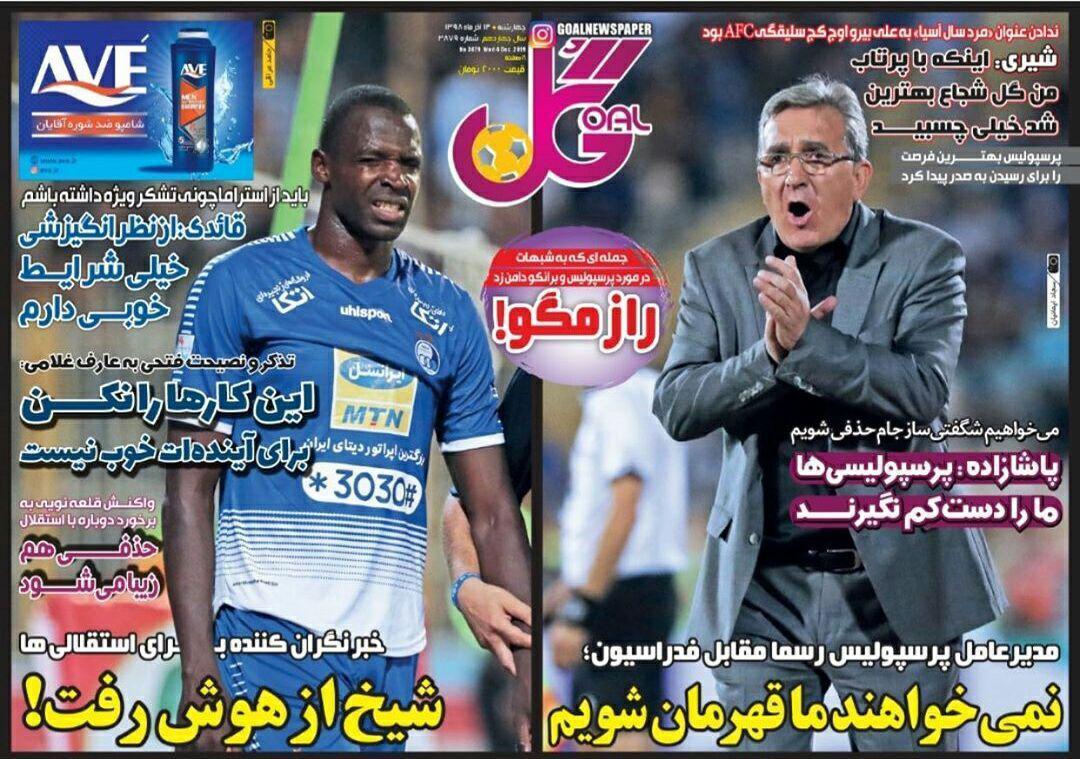 روزنامه گل - ۱۳ آذر