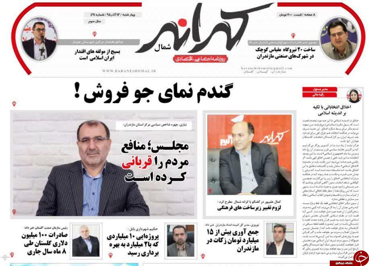گندم نمای جو فروش!/قیمت برنج شمال در تهران کلاس گذاشت!