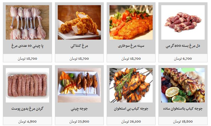 قیمت فراورده ها و انواع آلایش خوراکی گوشت مرغ دز غرفه های تره بار
