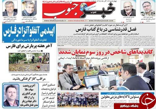 تصاویر صفحه نخست روزنامههای فارس ۱۳ آذر سال ۱۳۹۸