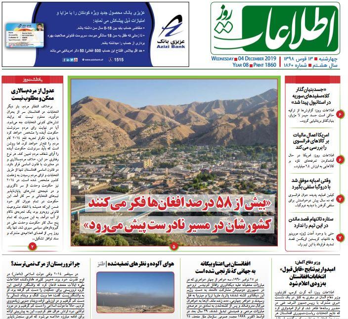 تصاویر صفحه اول روزنامه های افغانستان/ 13 قوس