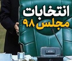 افزایش تعداد کاندیداهای انتخابات مجلس از حوزه سرخس به ۱۴ نفر