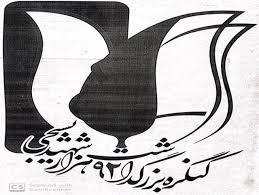 باشگاه خبرنگاران -تمبر یادبود کنگره ملی بزرگداشت ٩٢ هزار شهید بسیجی رونمایی شد